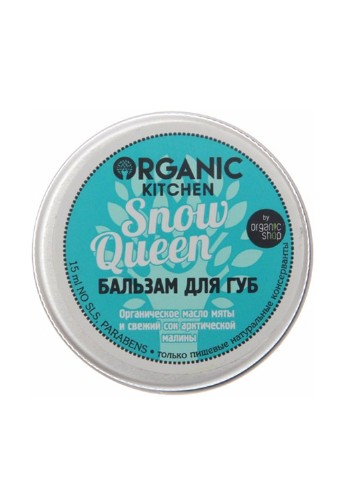 Бальзам для губ Snow Queen, 15мл Organic Kitchen