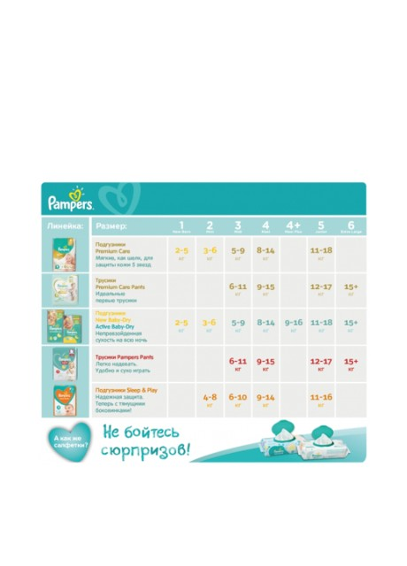 Подгузники Sleep&Play Junior 5 (11-16 кг), (42 шт.) Pampers - Фото