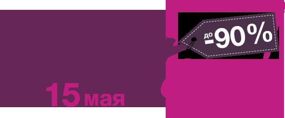 e166c4e55bdef0 Family Day (15 мая) • Скидки -90% • ModnaKasta